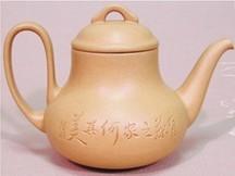 茶艺之家壶(段泥)
