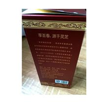 中科院发明专利-灵芝酒