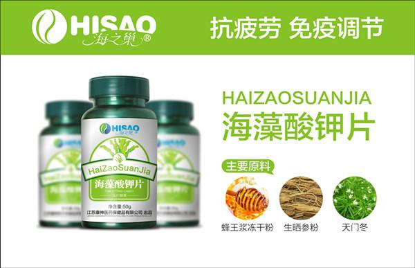 海藻酸钾片