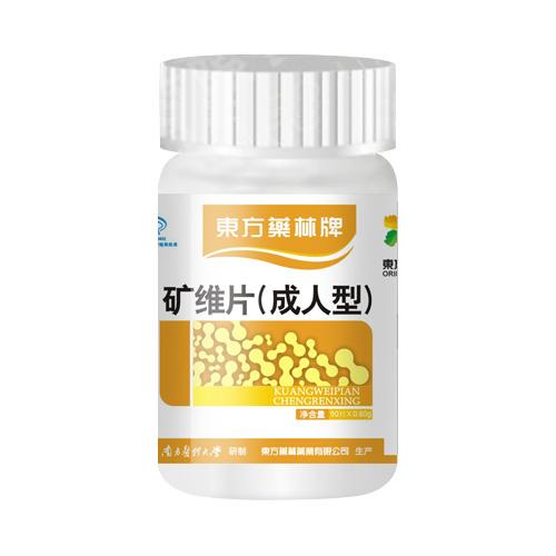 东方药林牌矿维片(成人型)