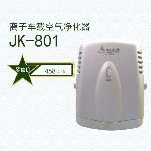 JK801(離子車載空氣淨化器)