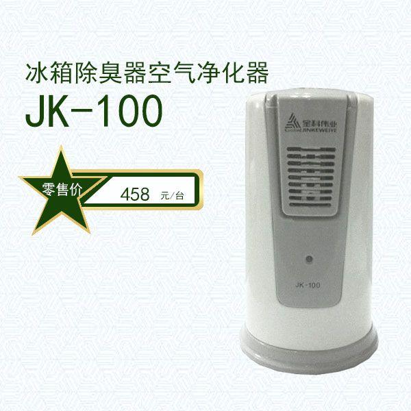 JK100(冰箱除臭器空气净化器)