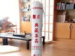 典藏尊品千两花卷茶(11周年纪念版)