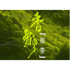 御茶(复方草本袋泡饮)