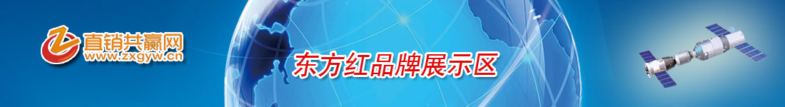 东方红凯发手机官网网、东方红共赢网、东方红凯发手机官网产品网