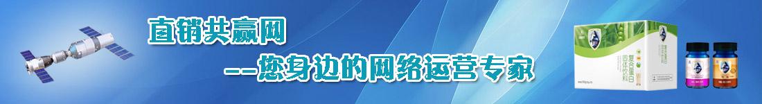 东方红直销网、东方红共赢网、东方红直销产品网