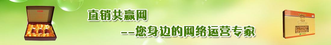 九天绿直销网、九天绿共赢网、九天绿直销产品网