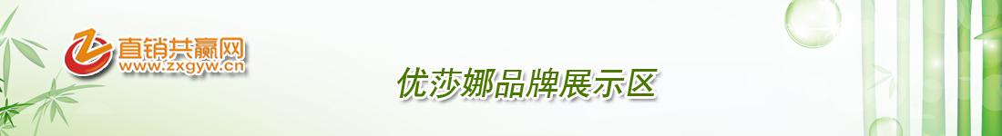 优莎娜凯发手机官网网、优莎娜共赢网、优莎娜凯发手机官网产品网