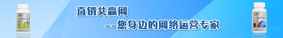 华林直销网、华林共赢网、华林直销产品网
