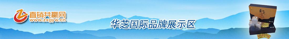 华芝国际凯发手机官网网、华芝国际共赢网、华芝国际凯发手机官网产品网