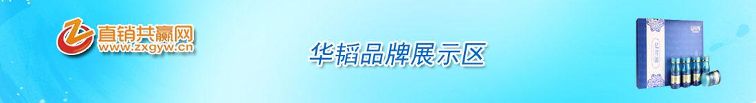 华韬凯发手机官网网、华韬共赢网、华韬凯发手机官网产品网
