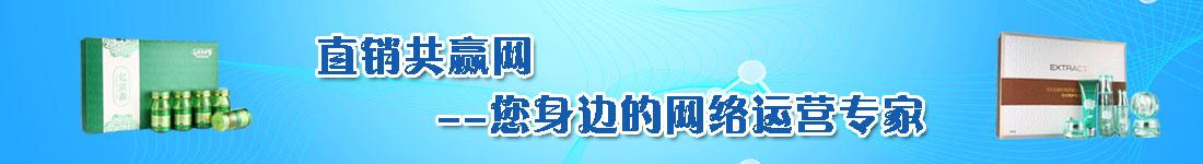 华韬直销网、华韬共赢网、华韬直销产品网