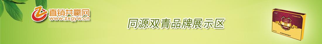 同源双青凯发手机官网网、同源双青共赢网、同源双青凯发手机官网产品网
