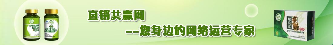 宇昌直销网、宇昌共赢网、宇昌直销产品网