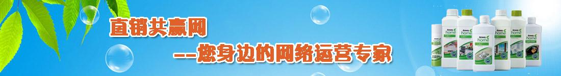 安利直销网、安利共赢网、安利直销产品网