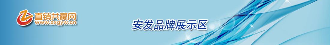 安发凯发手机官网网、安发共赢网、安发凯发手机官网产品网