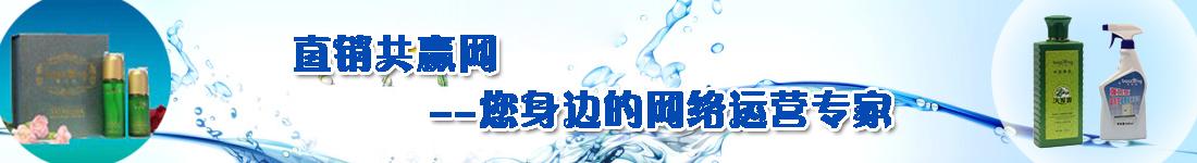 宝狮龙直销网、宝狮龙共赢网、宝狮龙直销产品网