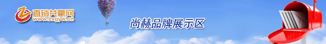 尚赫凯发手机官网网、尚赫共赢网、尚赫凯发手机官网产品网