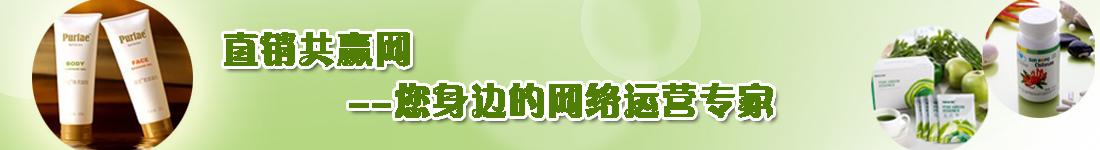 尚赫直销网、尚赫共赢网、尚赫直销产品网