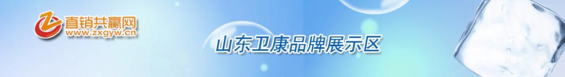 山东卫康凯发手机官网网、山东卫康共赢网、山东卫康凯发手机官网产品网