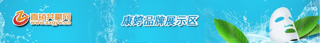康婷凯发手机官网网、康婷共赢网、康婷凯发手机官网产品网