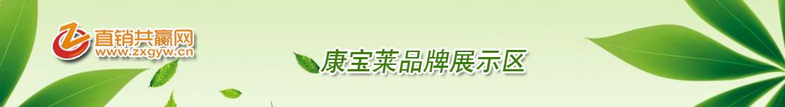 康宝莱凯发手机官网网、康宝莱共赢网、康宝莱凯发手机官网产品网