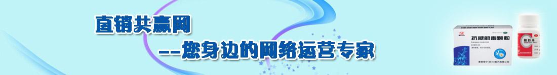 康美直销网、康美共赢网、康美直销产品网