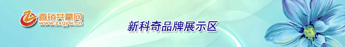 新科奇凯发手机官网网、新科奇共赢网、新科奇凯发手机官网产品网