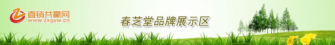 春芝堂凯发手机官网网、春芝堂共赢网、春芝堂凯发手机官网产品网