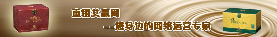 欧金咖啡直销网、欧金咖啡共赢网、欧金咖啡直销产品网
