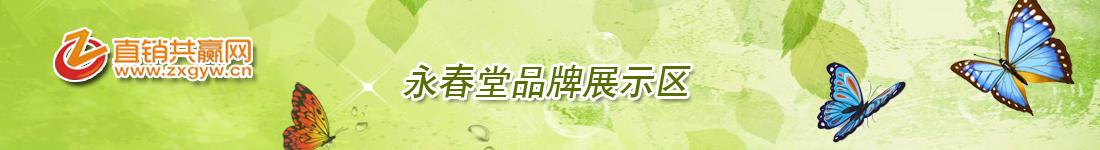 永春堂凯发手机官网网、永春堂共赢网、永春堂凯发手机官网产品网