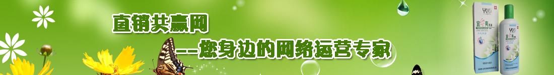 永春堂直销网、永春堂共赢网、永春堂直销产品网