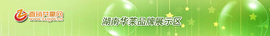 湖南华莱凯发手机官网网、湖南华莱共赢网、湖南华莱凯发手机官网产品网