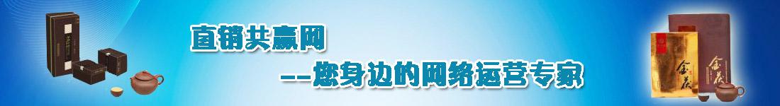湖南华莱直销网、湖南华莱共赢网、湖南华莱直销产品网