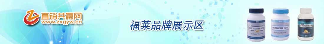 福莱凯发手机官网网、福莱共赢网、福莱凯发手机官网产品网