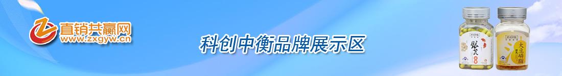 科创中衡凯发手机官网网、科创中衡共赢网、科创中衡凯发手机官网产品网