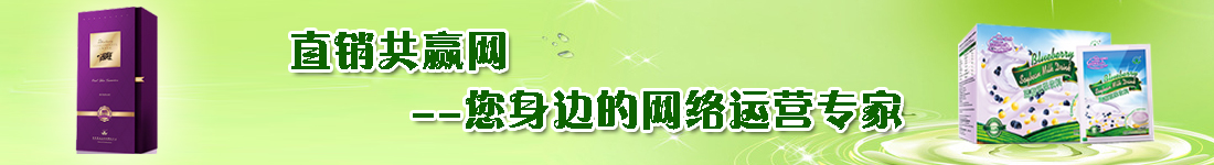 绿世界直销网、绿世界共赢网、绿世界直销产品网
