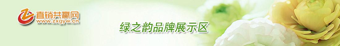 绿之韵凯发手机官网网、绿之韵共赢网、绿之韵凯发手机官网产品网