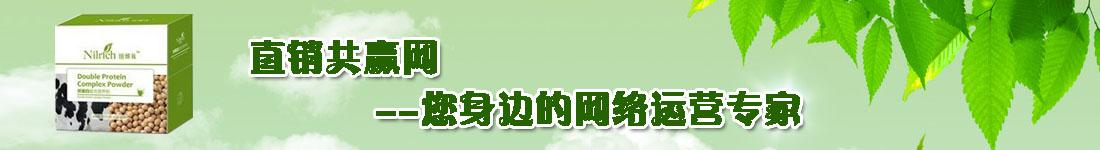 绿叶直销网、绿叶共赢网、绿叶直销产品网