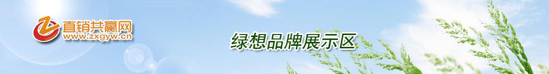 绿想凯发手机官网网、绿想共赢网、绿想凯发手机官网产品网