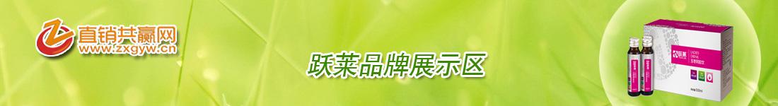 跃莱凯发手机官网网、跃莱共赢网、跃莱凯发手机官网产品网