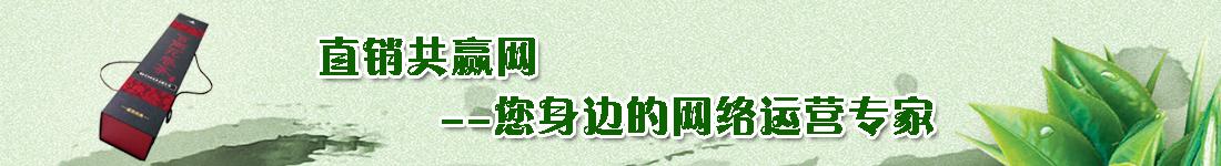 金岭茶业直销网、金岭茶业共赢网、金岭茶业直销产品网
