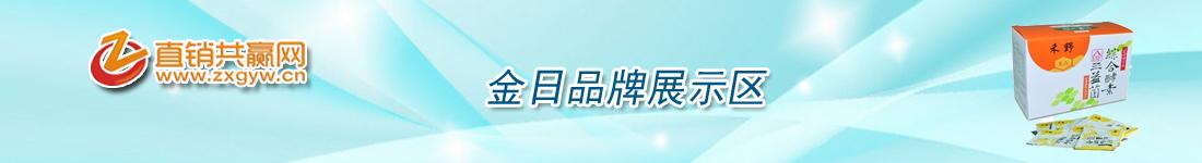 金日凯发手机官网网、金日共赢网、金日凯发手机官网产品网