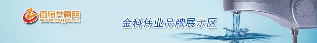 金科伟业凯发手机官网网、金科伟业共赢网、金科伟业凯发手机官网产品网