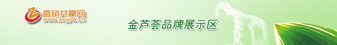 金芦荟凯发手机官网网、金芦荟共赢网、金芦荟凯发手机官网产品网