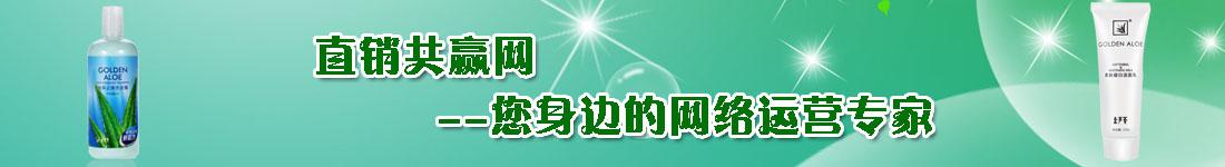 金芦荟直销网、金芦荟共赢网、金芦荟直销产品网