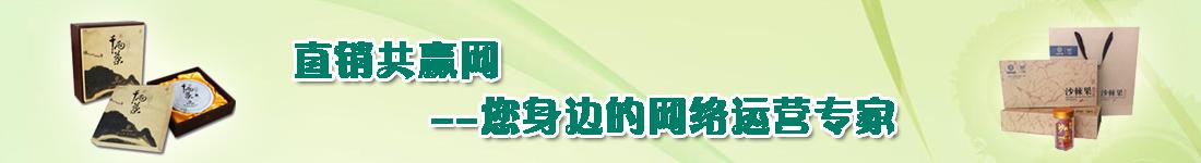 鑫亚直销网、鑫亚共赢网、鑫亚直销产品网
