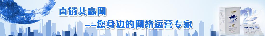 长青直销网、长青共赢网、长青直销产品网