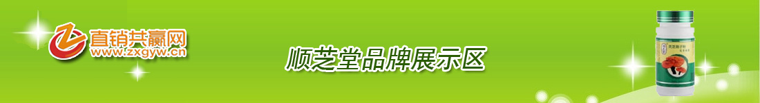 顺芝堂凯发手机官网网、顺芝堂共赢网、顺芝堂凯发手机官网产品网