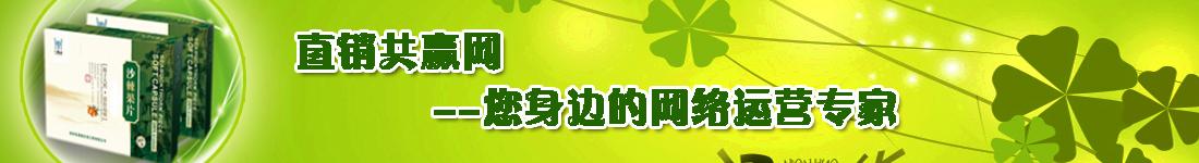 鼎鑫沙棘直销网、鼎鑫沙棘共赢网、鼎鑫沙棘直销产品网